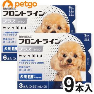 犬用フロントラインプラスドッグS 5〜10kg 9本(9ピペット)(動物用医薬品)【送料無料】