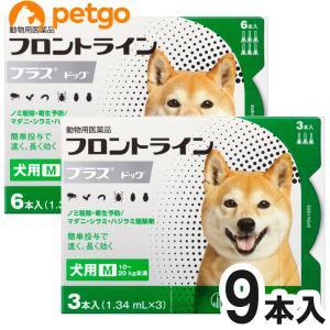 犬用フロントラインプラスドッグM 10kg〜20kg 9本(9ピペット)(動物用医薬品)【送料無料】