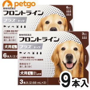 犬用フロントラインプラスドッグL 20kg〜40kg 9本(9ピペット)(動物用医薬品)【送料無料】