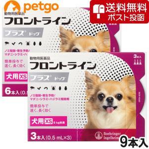 【クロネコDM便専用】犬用フロントラインプラスドッグXS 5kg未満 9本(9ピペット)(動物用医薬品)【送料無料】
