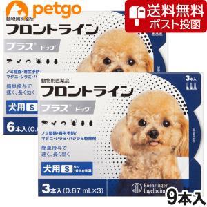 【クロネコDM便専用】犬用フロントラインプラスドッグS 5〜10kg 9本(9ピペット)(動物用医薬品)【送料無料】