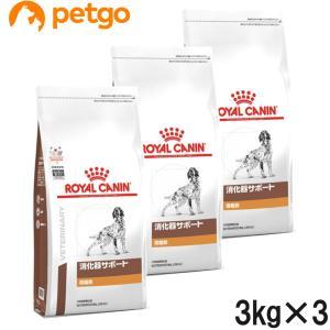 【3袋セット】ロイヤルカナン 食事療法食 犬用 消化器サポート 低脂肪 ドライ 3kg