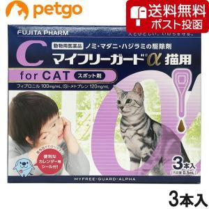 【クロネコDM便専用】マイフリーガードα 猫用 3本(動物用...