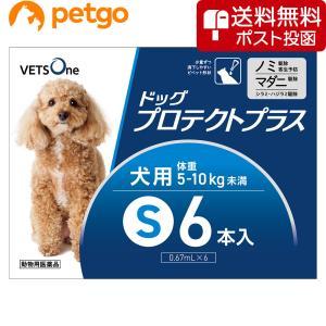 【10%OFFクーポン】【ネコポス(同梱不可)】ベッツワン ドッグプロテクトプラス 犬用 S 5kg〜10kg未満 6本 (動物用医薬品)