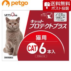 【10%OFFクーポン】【ネコポス(同梱不可)】ベッツワン キャットプロテクトプラス 猫用 6本 (...