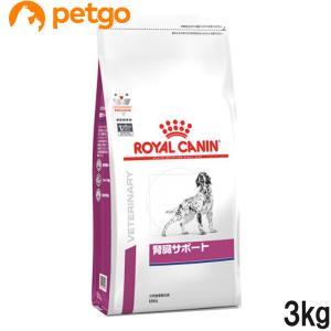 ロイヤルカナン 食事療法食 犬用 腎臓サポート ドライ 3kg