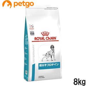 ロイヤルカナン 食事療法食 犬用 低分子プロテイン ドライ 8kg【送料無料】