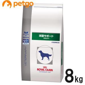 ロイヤルカナン 食事療法食 犬用 減量サポート ドライ 8kg【送料無料】