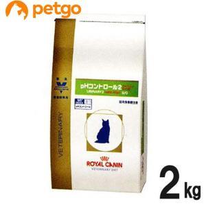 【送料無料】ロイヤルカナン 食事療法食 猫用 pHコントロール2 フィッシュテイスト ドライ 2kg
