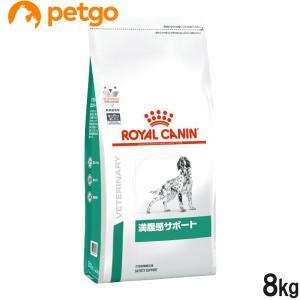ロイヤルカナン 食事療法食 犬用 満腹感サポート ドライ 8kg【送料無料】