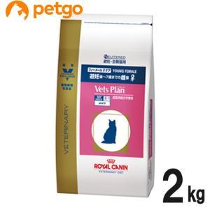 ロイヤルカナン ベッツプラン 猫用 フィーメールケア 2kg