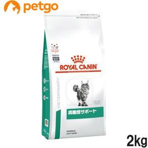 ロイヤルカナン 食事療法食 猫用 満腹感サポート 2kg