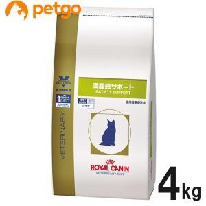 ロイヤルカナン 食事療法食 猫用 満腹感サポート 4kg