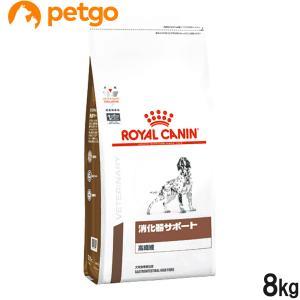 ロイヤルカナン 食事療法食 犬用 消化器サポート 高繊維 ドライ 8kg【送料無料】