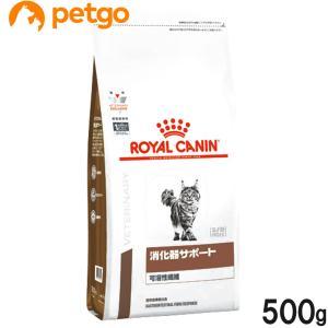 ロイヤルカナン 食事療法食 猫用 消化器サポート 可溶性繊維 ドライ 500g