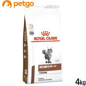 ロイヤルカナン 食事療法食 猫用 消化器サポート 可溶性繊維 ドライ 4kg
