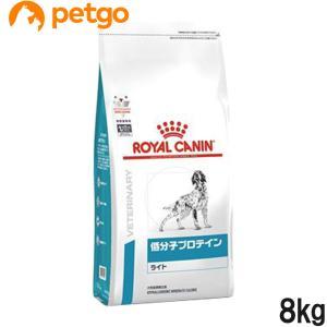 ロイヤルカナン 食事療法食 犬用 低分子プロテイン ライト ドライ 8kg【送料無料】
