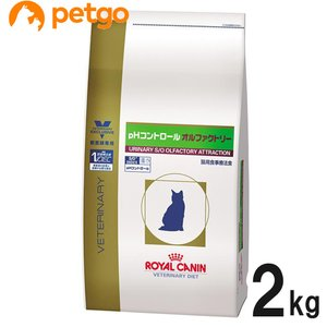 【送料無料】ロイヤルカナン 食事療法食 猫用 pHコントロール オルファクトリー ドライ 2kg