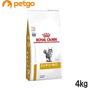 ロイヤルカナン 食事療法食 猫用 ユリナリーS/O ドライ 4kg (旧 pHコントロール0 (ゼロ...