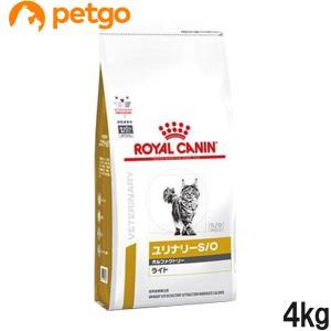 ロイヤルカナン 食事療法食 猫用 ユリナリーS/O オルファクトリー ライト ドライ 4kg (旧 ...