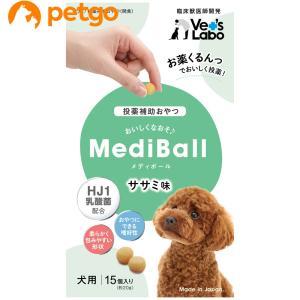 メディボールはお薬が苦手なワンちゃん・ネコちゃんのために獣医師と共同で開発した投薬補助用のおやつです...