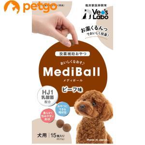 メディボールはお薬が苦手なワンちゃんのために獣医師と共同で開発した投薬補助用のおやつです。ビーフ風味...