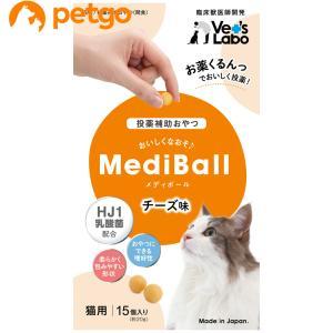メディボールはお薬が苦手なネコちゃんのために獣医師と共同で開発した投薬補助用のおやつです。チーズ風味...