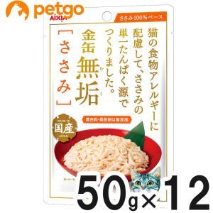 金缶 無垢 ささみ 50g×12袋【まとめ買い】...