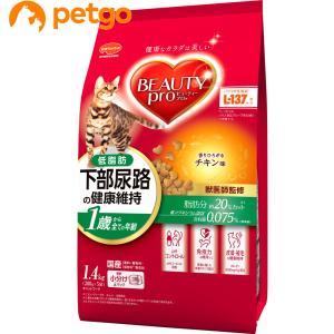 ビューティープロ キャット 猫下部尿路の健康維持 低脂肪 1歳から チキン味 1.4kg