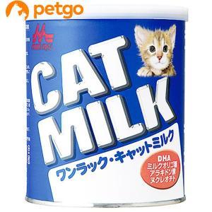 <こちらの商品はおよそ3〜6日営業日後の発送となります> 吟味された食品原材料のみで作られた幼猫(哺...