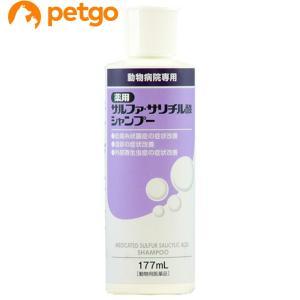 薬用サルファ・サリチル酸シャンプー 犬用 177mL(動物用医薬品)