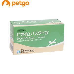 ビオイムバスター錠 犬猫用 100錠(動物用医薬品)|petgo