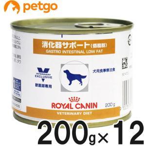 【最大1000円OFFクーポン】【送料無料】ロイヤルカナン 食事療法食 犬用 消化器サポート 低脂肪 缶 200g×12