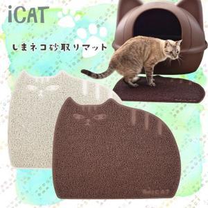 iCat アイキャット オリジナル しまネコ砂取りマット 【ブラウン/アイボリー】