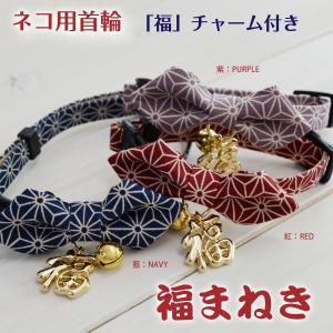 ネコ用首輪 福まねき猫「鈴・福チャーム付き仕様」|petgp