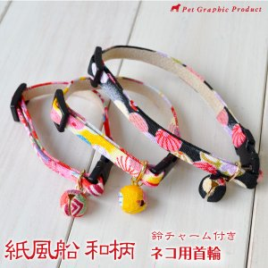 ネコ用首輪 紙風船和柄「鈴チャーム付き仕様」|petgp