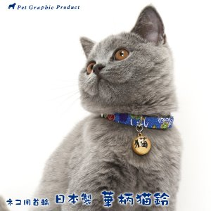 ネコ 首輪 日本製 華柄猫鈴 「猫文字鈴付き仕様」 petgp