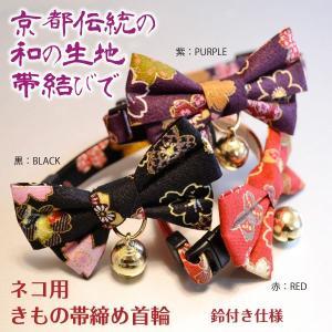 ネコ用首輪 きもの帯結び「鈴付き仕様」|petgp
