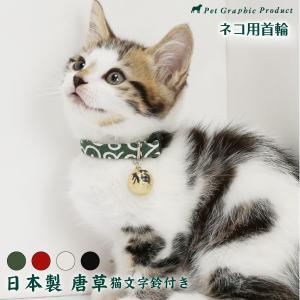 ネコ用首輪 日本製 唐草 「猫文字鈴仕様」