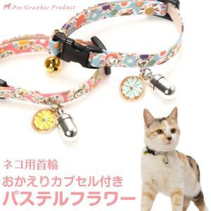 ネコ用首輪 おかえりカプセル付き パステルフラワー「チャーム・カプセル付き仕様」|petgp