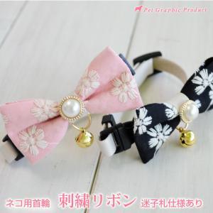 ネコ 首輪 刺繍リボン「迷子札なし仕様」パールチャーム 花柄 petgp