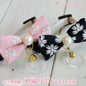 ネコ 首輪 刺繍リボン「迷子札付き仕様」パールチャーム 花柄 petgp