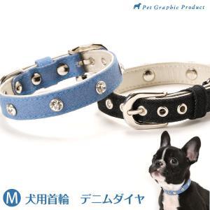 犬用首輪 デニムダイヤ <Mサイズ> ラインストーン 小型犬  中型犬 犬首輪 petgp