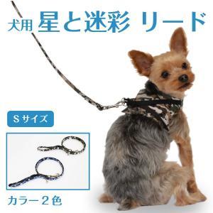 小型犬用 星と迷彩 リード「単品」(Sサイズ)|petgp