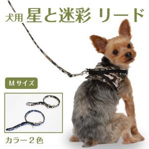 小型犬用 星と迷彩 リード「単品」(Mサイズ)|petgp