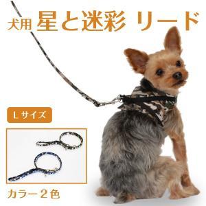 小型犬用 星と迷彩 リード「単品」(Lサイズ)|petgp