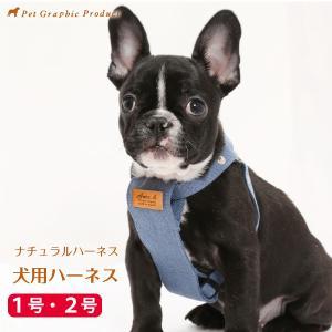 犬用 ハーネス ナチュラル  <単品><1号サイズ/ 2号サイズ> 小型犬  犬 ハーネス petgp