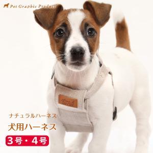 犬用 ハーネス ナチュラル  <単品><3号サイズ/ 4号サイズ> 小型犬  犬 ハーネス petgp