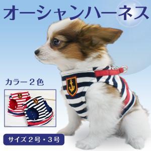 犬用 オーシャン ハーネス( 2号サイズ )( 3号サイズ )|petgp