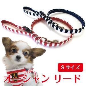 小型犬用 オーシャン リード「単品」(Sサイズ)|petgp